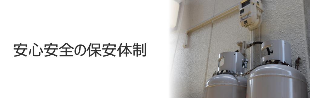 岩渕液化ガス株式会社 | 岩渕液化ガス株式会社は、お客様の生活に密着 ...